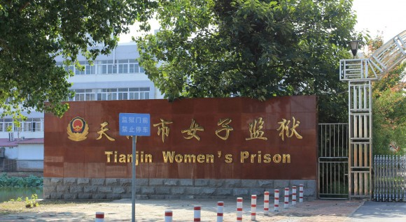 2014-11-25-pohai-tianjin-female-jail-3-580x318